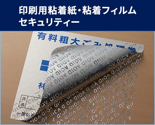 NITOFLON®含浸ガラスクロス基材粘着テープNo.973シリーズ