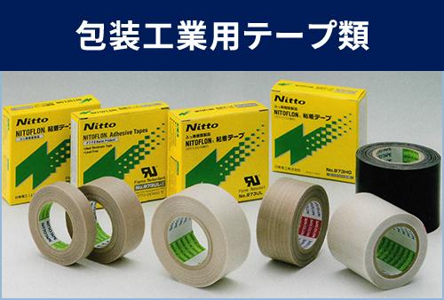 包装工業用テープ類
