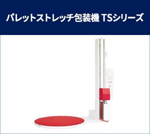 パレットストレッチ包装機TSシリーズ