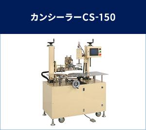 カンシーラーCS-150